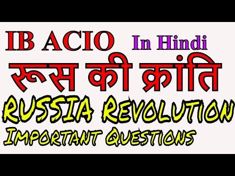 IB ACIO रूस की क्रांति RUSSIA Revolution HINDI Important Questions