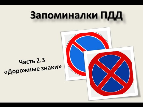 Запоминалки ПДД Дорожные знаки часть 2.3 ПДД Беларусь 2016