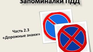 Запоминалки ПДД Дорожные знаки часть 2.3 ПДД 2018 Беларусь