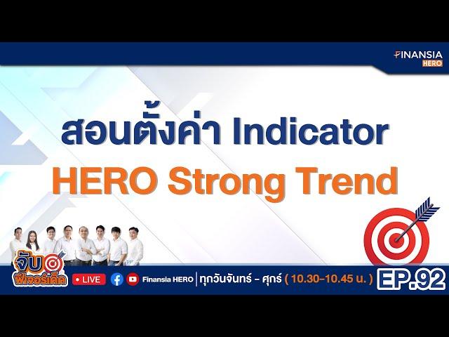 EP.92 สอนตั้งค่า Indicator (HERO Strong Trend)