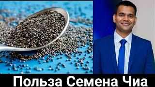 Для Чего Нужно Принимать Семена Чиа И Как Принимать| Доктор Вивек