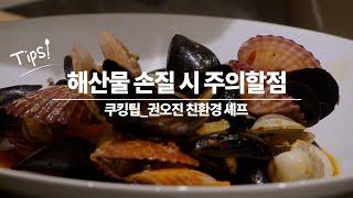 해산물 손질 시 주의할점│쿠킹팁_손질법│권오진 셰프