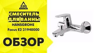 Обзор Смеситель для ванны HANSGROHE Focus E2 31940000