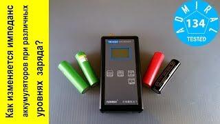 Как изменяется внутреннее сопротивление аккумуляторов при различных уровнях заряда?