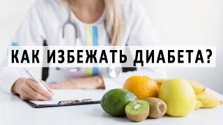Как избежать сахарного диабета второго типа