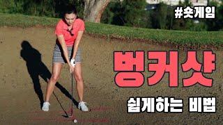 [명품스윙 에이미 조] 골프 레슨 013- 벙커의 기본