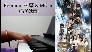 [TVB 飛虎之潛行極戰 主题曲] Reunion - 林峯 欧阳靖 (钢琴独奏)
