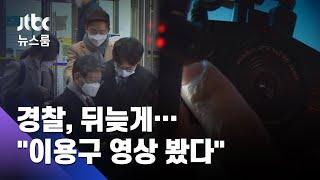 """뒤늦게 """"이용구 폭행영상 봤다""""…경찰 봐주기 수사 논란 / JTBC 뉴스룸"""