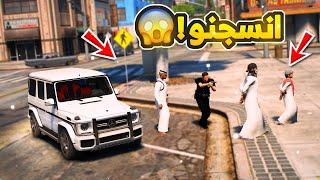 سفران وعيوضي انسجنو والسبب ..!! 😱😱🔥   GTA 5