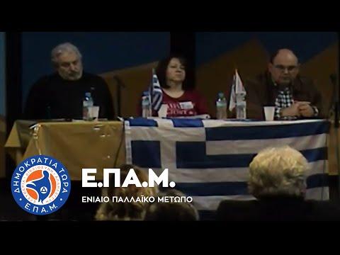 Ε.ΠΑ.Μ. - Δ.Καζάκης & Δ.Κυπριώτης στο Πέραμα - 27 Φεβ 2016