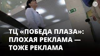 Нападение «Плазовских». Руководство торгового центра назвало конфликт рекламой