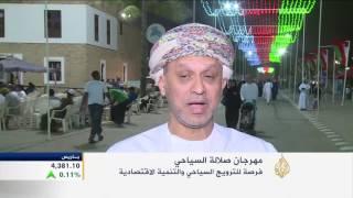 مهرجان صلالة السياحي رافد اقتصادي لعمان