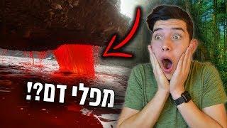 מפל שיוצא ממנו דם אמיתי?! (המקומות הכי הזויים בעולם)