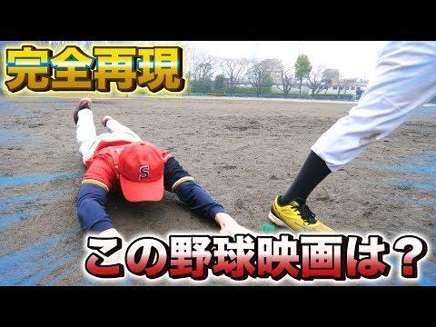 【野球】完全実写化!野球アニメの感動シーンを本気で再現してみた...!