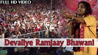 "Prakash Mali New Live Bhajan 2015 | ""Devaliye Ramjaay Bhawani"" HD VIDEO 