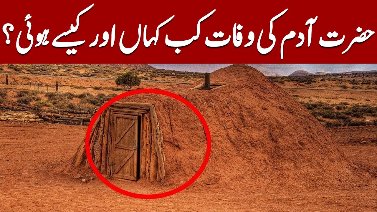 Last Moments Of Hazrat Adam as || Must Watch