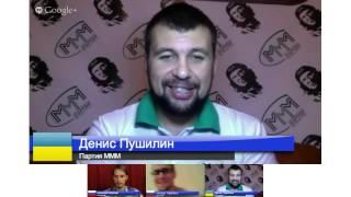 Партия МММ - новостной вебинар 20.08.2013