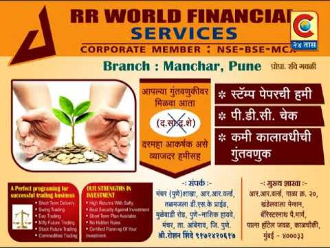 R.R. World financial services