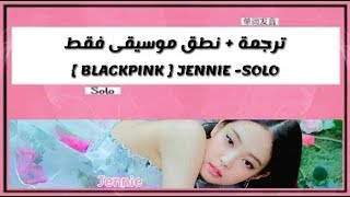 BLACKPINK JENNIE - SOLO | نطق موسيقى فقط - Arabic Sub
