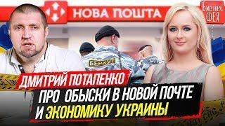 Дмитрий Потапенко про обыски в Новой Почте и бизнес в Украине.