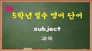 과목 - 초등학교 5학년 필수 영어 단어