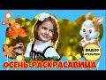 Осень Раскрасавица Детские песни для детей Песня про осень Красивая музыкальная открытка mp3