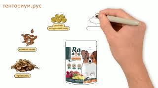 Корма для животных Ra Cat и Ra Dog