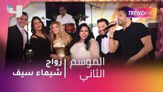 شيماء سيف و محمد كارتر يحتفلان بزواجهما