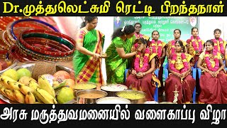 Dr. muthulakshmi reddy Birth anniversary is celebrated as hospital day in tamil  nadu