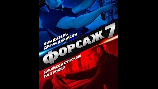 ФОРСАЖ - 7. Омск. Шоу на предпоказе у Атриум-кино. 08.04.2015