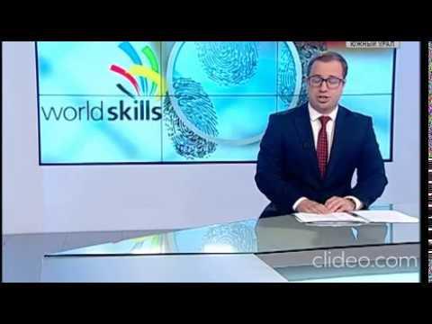 WordSkills Челпк