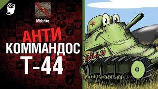 Антикоммандос №9: Т-44 - от Mblshko [World of Tanks]