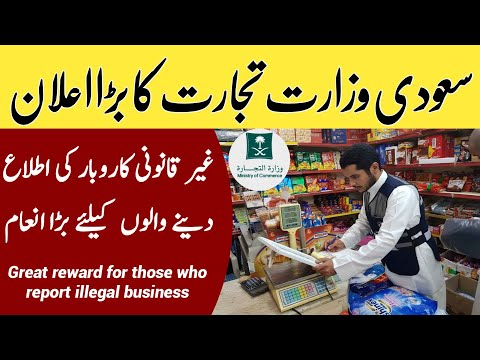 Great reward for those who report illegal business   Ministry of Commerce Saudi Arabia  