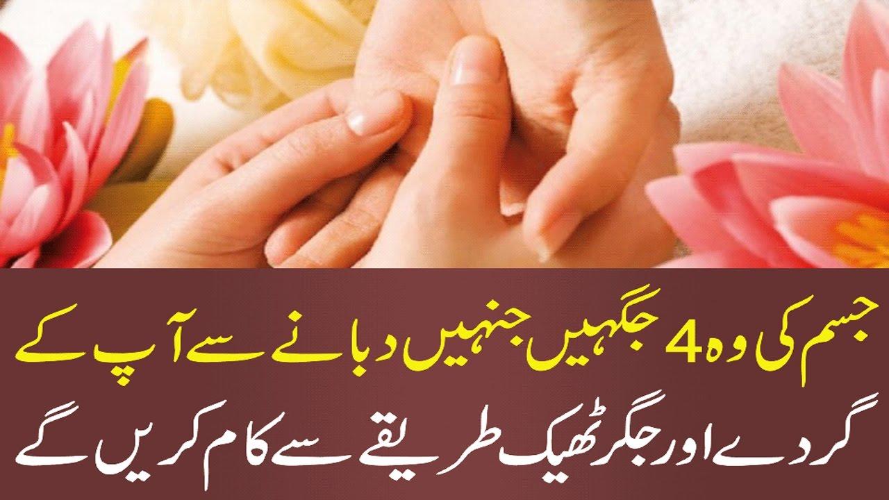 Gurde Ki Takleef Aur Pathri Khatam Kidney Pain Treatment In Urdu Gurday Ki Pathri