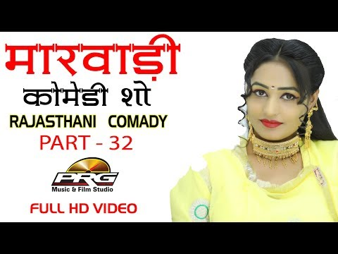 Twinkal Vaishnav Comedy Show - Part 32   देसी राजस्थानी कॉमेडी शो   Rajasthani Comedy   PRG Video