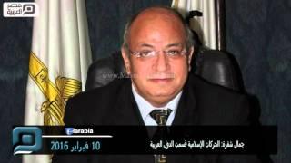 مصر العربية | جمال شقرة: الحركات الإسلامية قسمت الدول العربية