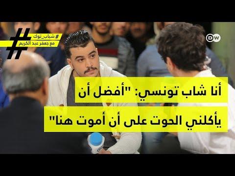 شباب توك من تونس: أنا شاب تونسي: -أفضل أن يأكلني الحوت على أن أموت هنا!-