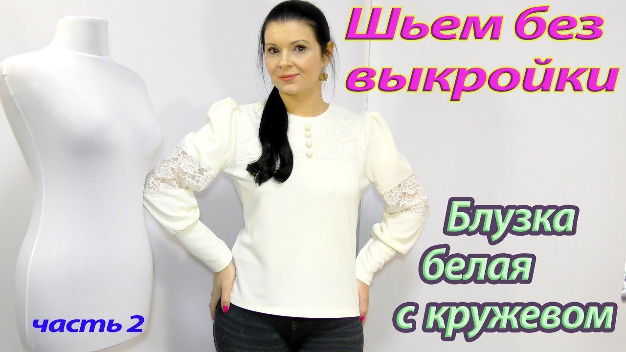 Сшить блузки своими руками на полную женщину с выкройками фото 609