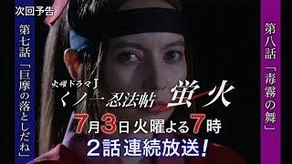 7月3日(火)夜7時放送】 「くノ一」3人が奇想天外な忍法で戦うアクショ...