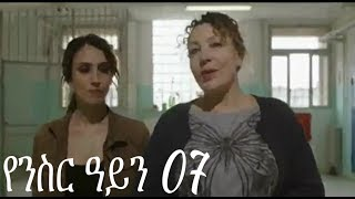 Yenisir Ayn Season 3 Part 07  Kana TV Drama | የንስር ዓይን ምዕራፍ ሶስት ክፍል 07