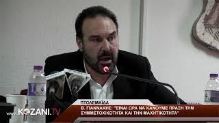 Ο Δήμαρχος Φλώρινας για το συλλαλητήριο της ΔΕΗ