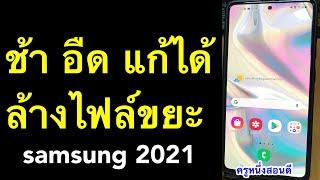 ล้างแคช samsung ความจําเต็ม มือถือช้าลง เล่นเกมกระตุกเป็นช่วงๆ ทําเองได้ง่ายๆ 2021 l ครูหนึ่งสอนดี screenshot 5