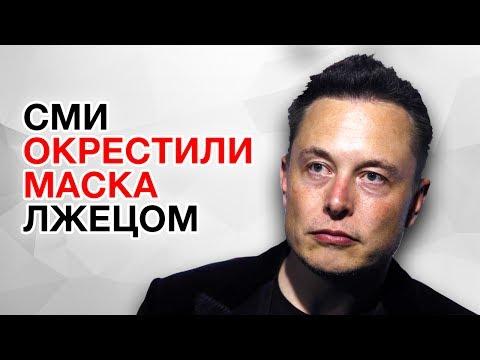 ИЛОН МАСК -