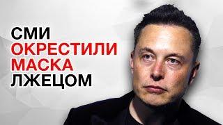 ИЛОН МАСК - ЛЖЕЦ