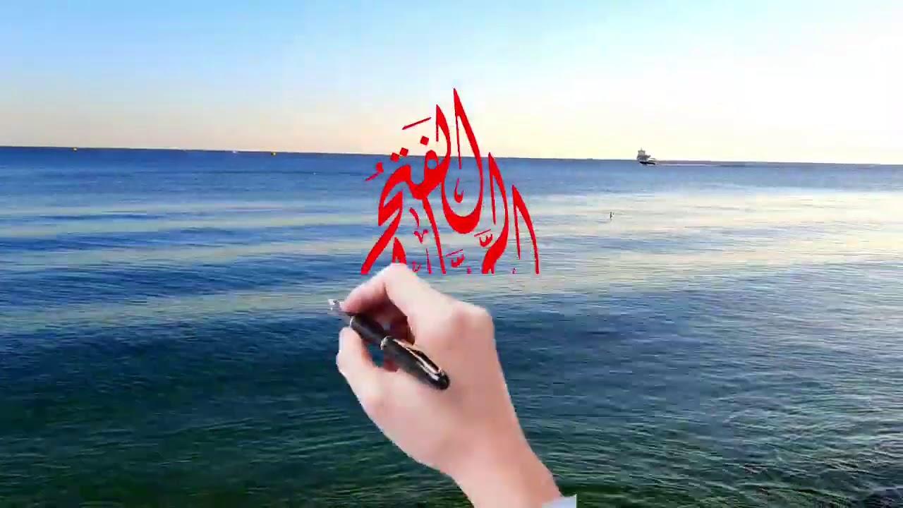 مرض القلب وعلاجه في ضوء القران الكريم 3 /الشيخ صياح فتحي صافي