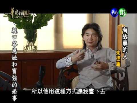 華視新聞雜誌_有故事的人_朱德庸-1 - YouTube