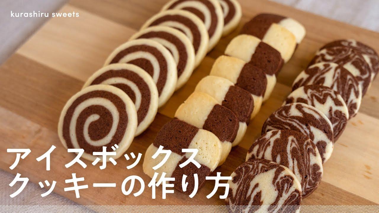 クッキー レシピ ボックス アイス