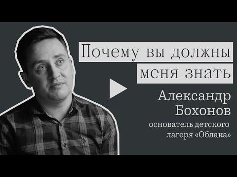 Почему вы должны меня знать: основатель детского лагеря «Облака» Александр Бохонов