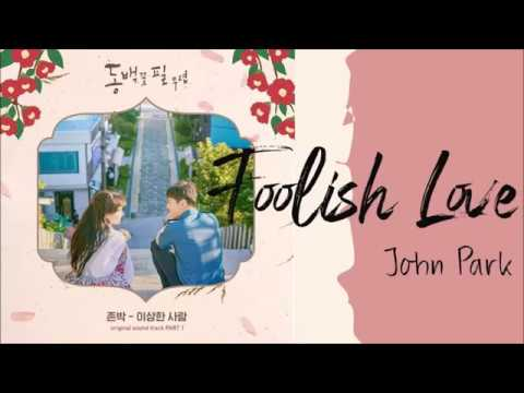 John Park - Foolish Love (이상한 사람) (When The Camellia Blooms OST) Lyrics INDO SUB