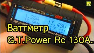 [Natalex] Ваттметр G.T.Power Rc 130A небольшой обзор и тест...